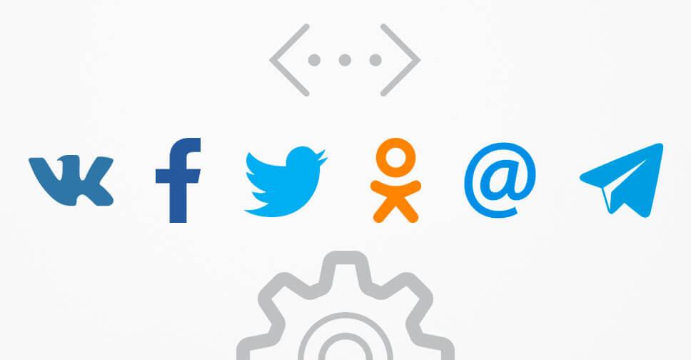 Собственные социальные кнопки