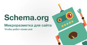 Создаём микроразметку Schema.org для сайта