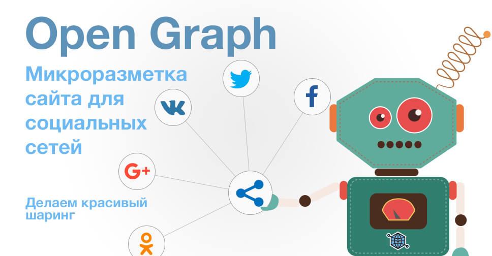 Создаём микроразметку Open Graph