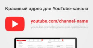 Красивый адрес для YouTube-канала