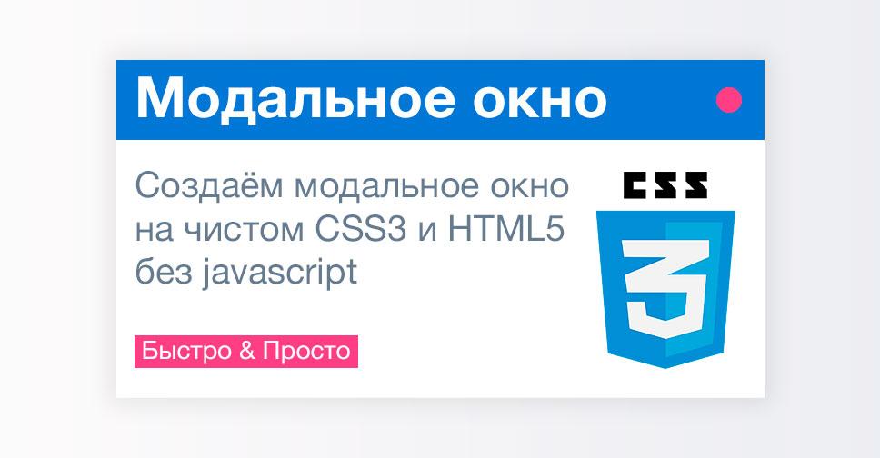 Модальное окно на чистом CSS