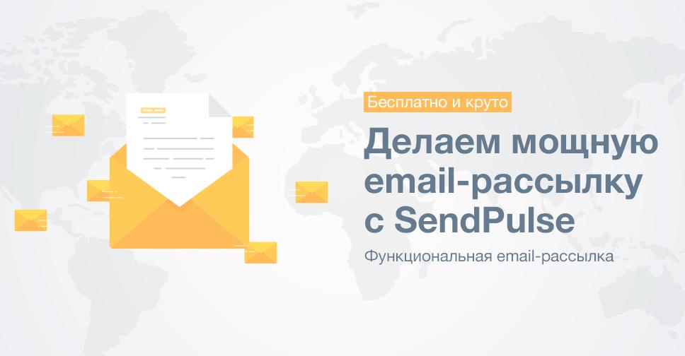 Делаем мощную email-рассылку с SendPulse