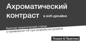 Ахроматический контраст в веб-дизайне
