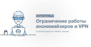 Закон о запрете анонимайзеров