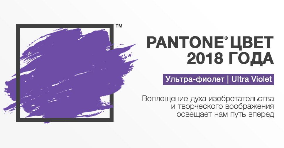 Ультра-фиолет — Цвет года 2018 от Pantone