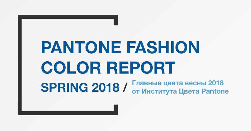 Главные цвета весны 2018 от Pantone