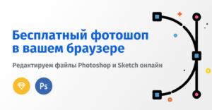 Бесплатный фотошоп в вашем браузере