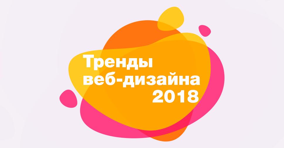 Тренды веб-дизайна 2018