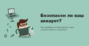 Безопасен ли ваш аккаунт?