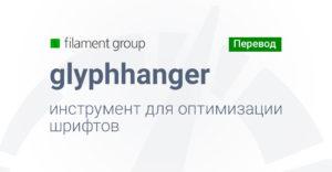 Glyphhanger — инструмент для оптимизации шрифтов [Перевод]