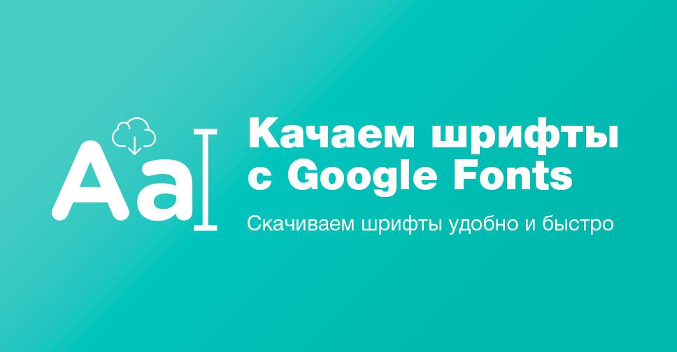Качаем шрифты с Google Fonts