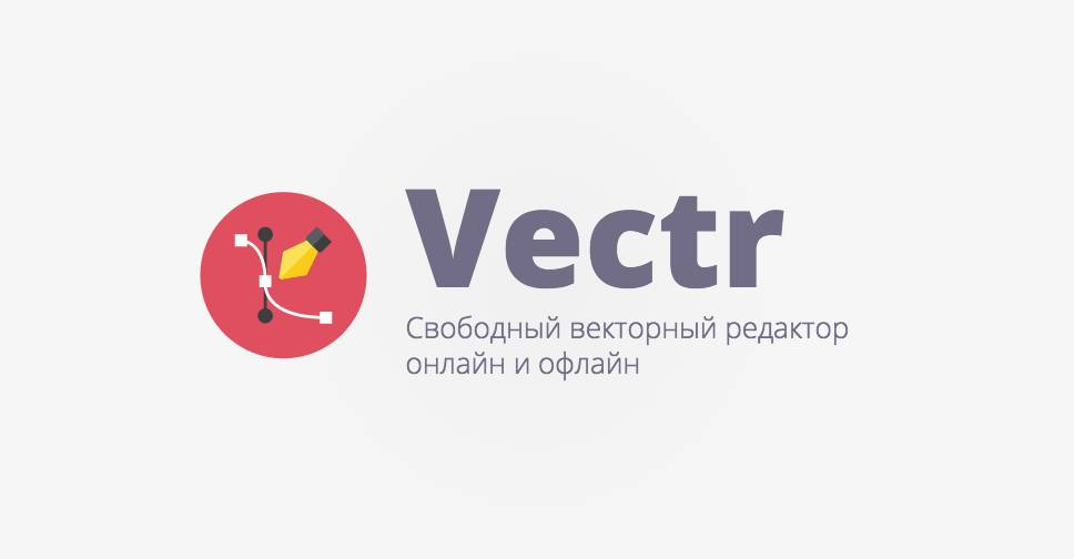 Векторный редактор онлайн