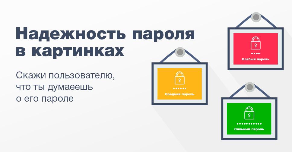 Надежность пароля в картинках