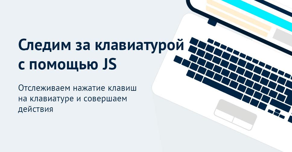 Следим за клавиатурой с помощью JS