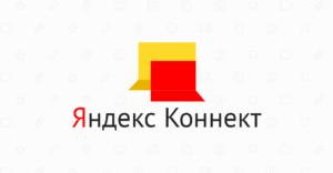 Разбираемся с Яндекс.Коннектом