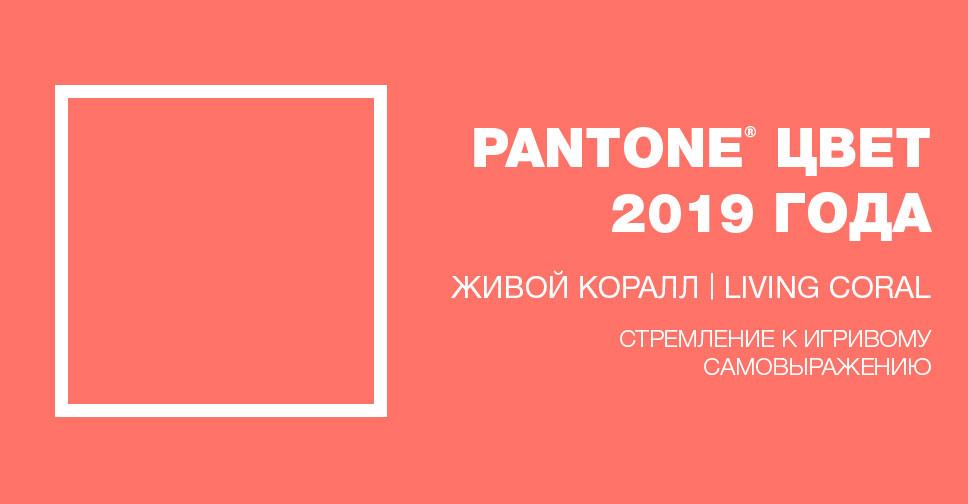 Живой коралл — Цвет года 2019 от Pantone