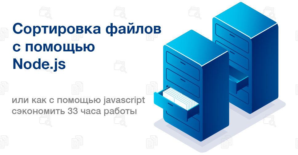 Сортировка файлов с помощью Node.js