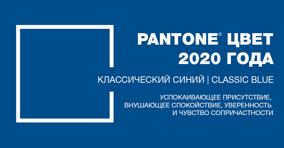 Классический синий — Цвет года 2020 от Pantone