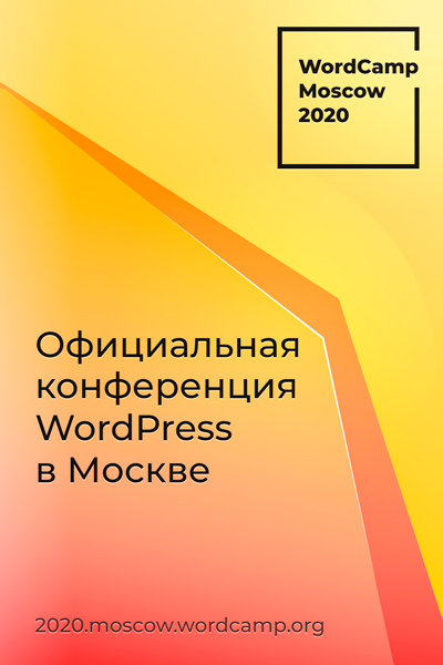 Wordcamp Moscow 2020