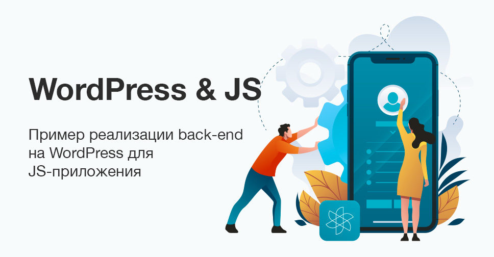WordPress & JS