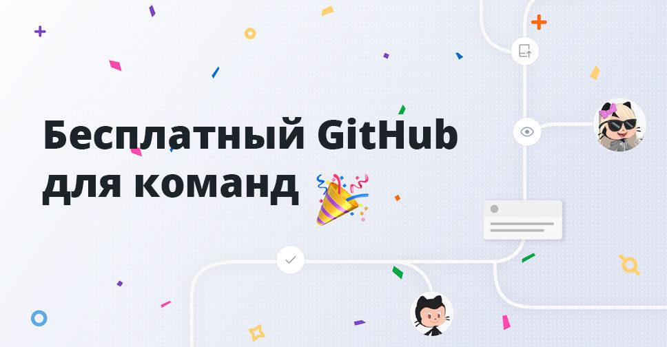 Бесплатный GitHub для команд