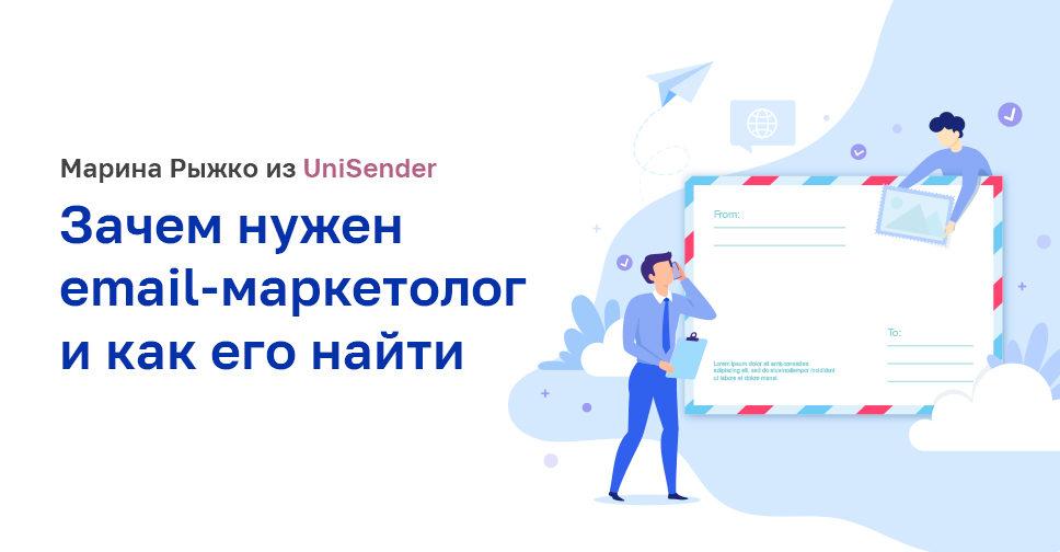 Марина Рыжко из UniSender. Зачем нужен email-маркетолог и как его найти