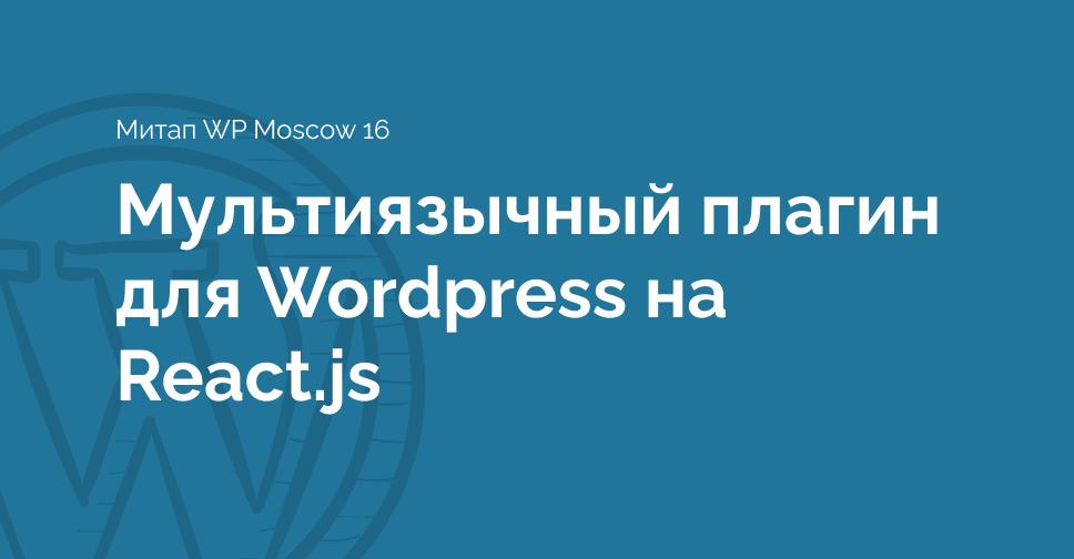 Мультиязычный плагин для WordPress на React.js